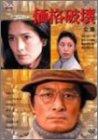 価格破壊-全集- DVD