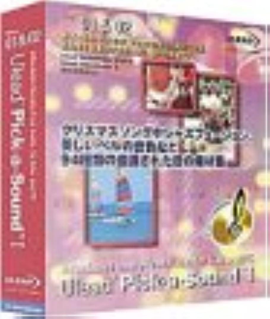 タクト災難オデュッセウスUlead Pick-a-Sound 1