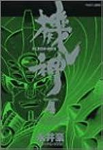 機神 4 (マガジンZコミックス)