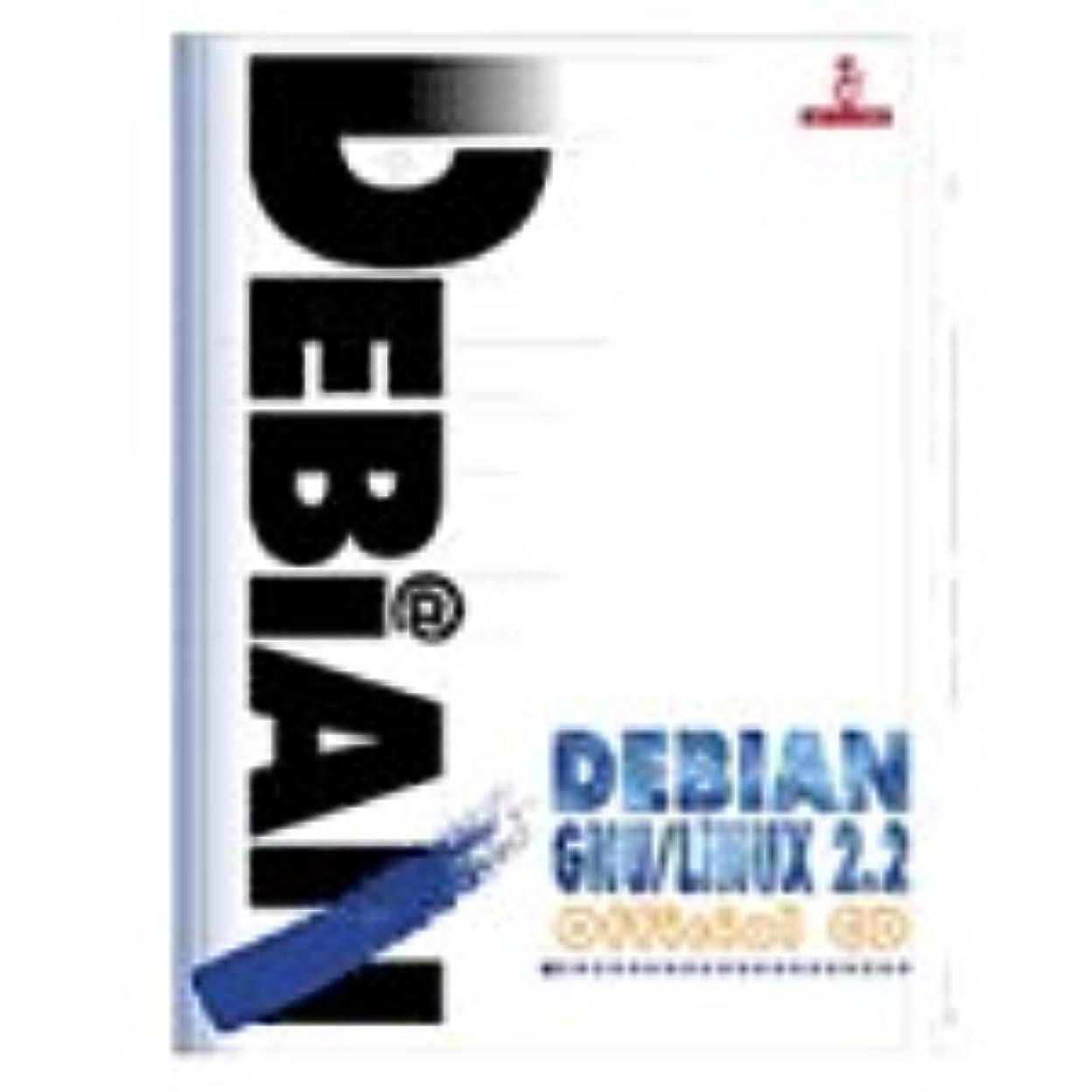 助言とティーム導出Debian GNU/Linux 2.2 Official CD