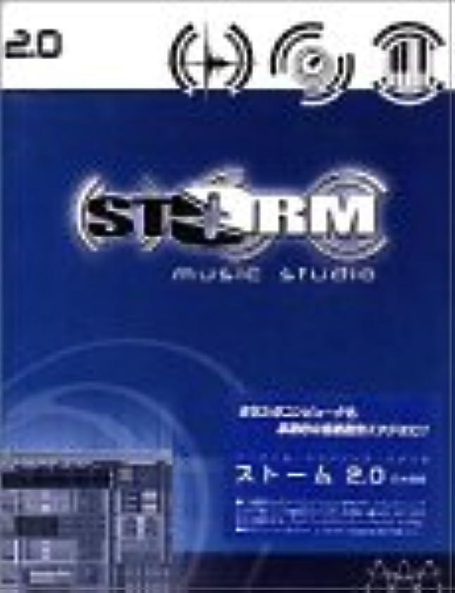 医薬品ブレーキささいなStorm 2.0 日本語版