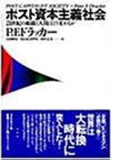 Post-Capitalist Society [Japanese Edition]