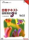 合格テキスト日商簿記3級 (よくわかる簿記シリーズ)の詳細を見る