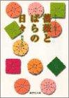 薔薇とばらの日々 (陸奥A子自選集) (集英社文庫(コミック版))