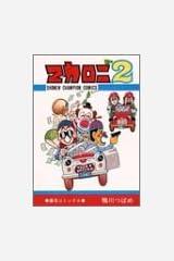 マカロニ2 (少年チャンピオン・コミックス) コミック