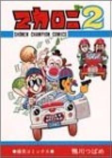 マカロニ2 (少年チャンピオン・コミックス)