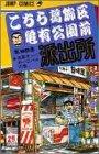 こちら葛飾区亀有公園前派出所 95 (ジャンプコミックス)