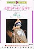 尼僧院から来た花嫁 1 (エメラルドコミックス ハーレクインシリーズ)