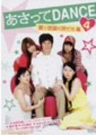 あさってDANCE vol.4 [DVD]