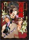 真珠郎―名探偵・由利麟太郎 (あすかコミックスDX)の詳細を見る