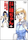 公認会計士萌ちゃん 第2巻―女子大生会計士の事件簿 (ヤングジャンプコミックス)