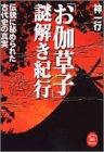 「お伽草子」謎解き紀行―伝説に秘められた古代史の真実 (学研M文庫)