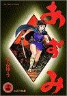 Comic Azumi (13) (Big Comics) (1999) ISBN: 4091850537 [Japanese Import] [Japanese] Book
