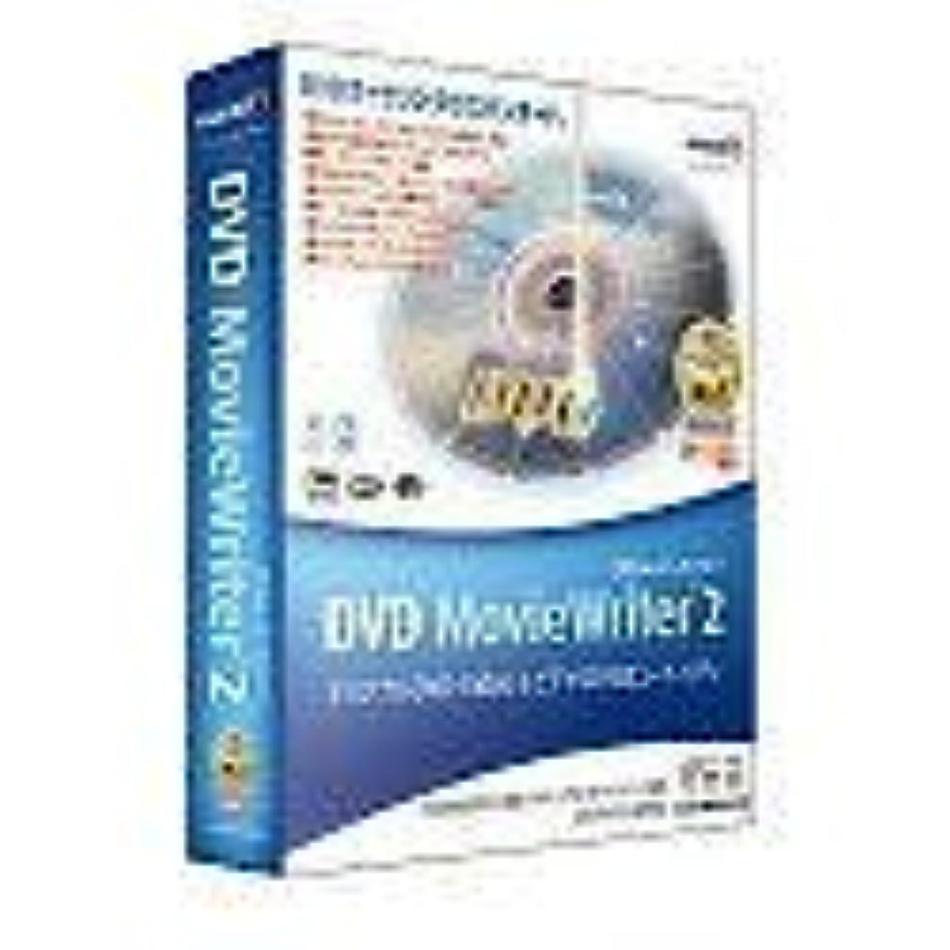 所得釈義グラフUlead DVD MovieWriter 2