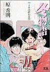 冬物語 (7) (ヤングサンデーコミックス)