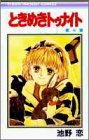 ときめきトゥナイト (18) (りぼんマスコットコミックス)