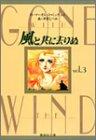 風と共に去りぬ 3 (集英社文庫(コミック版))