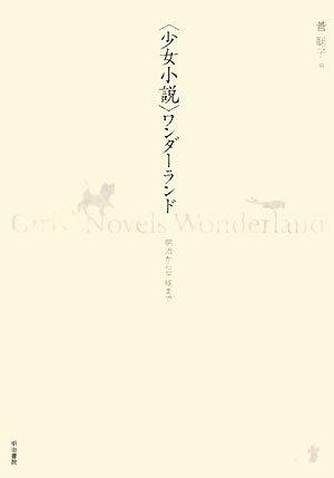 「少女小説」ワンダーランド―明治から平成まで