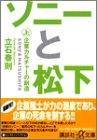ソニーと松下〈上〉企業カルチャーの創造 (講談社プラスアルファ文庫)