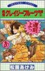 純情クレイジーフルーツ 続編3 (ぶーけコミックス)