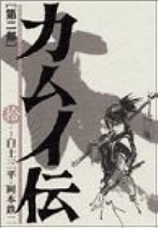 カムイ伝 (第2部10) (ビッグコミックスワイド)