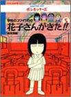 学校のコワイうわさ 花子さんがきた!!〈5〉 (BAMBOO KID'S series)