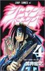 シャーマンキング 4 (ジャンプコミックス)