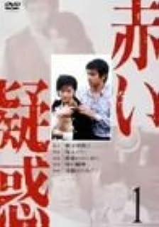 赤い疑惑 1 [DVD]
