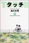 タッチ (5) (少年サンデーコミックス〈ワイド版〉)