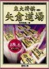 矢倉道場〈第5巻〉森下システム (東大将棋ブックス)