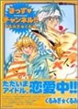 きっず・チャンネル!! (カルト・コミックス)