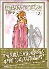 星のたてごと 2 (講談社漫画文庫 み 6-5)