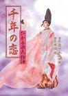千年の恋―ひかる源氏物語 (単行本コミックス)