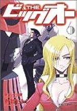 Theビッグオー 6 (マガジンZコミックス)