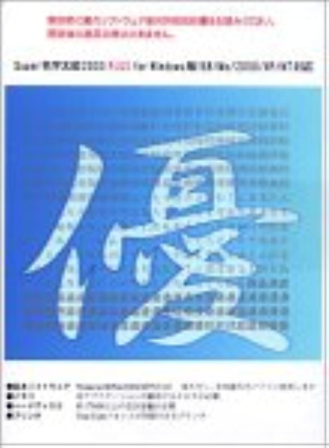 申請者早める楽観Super名字太郎2003 Plus for Windows版 ATOK10/11