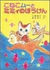 こねこムーとミミィのぼうけん―江崎雪子のこねこムーシリーズ〈7〉 (ポプラ社の新・小さな童話)