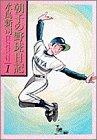 朝子の野球日記 1 (ビッグコミックス)