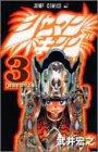 シャーマンキング 3 (ジャンプコミックス)