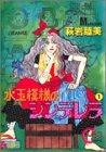 水玉模様のシンデレラ 1 (YOUNG YOUコミックス)