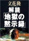 解読「地獄の黙示録」