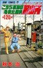 こちら葛飾区亀有公園前派出所 120 (ジャンプコミックス)