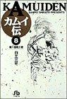 カムイ伝 (8) (小学館文庫)の詳細を見る