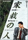 家栽の人: コスモス (4) (ビッグコミックス)