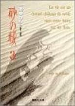 砂の城 3 (集英社文庫(コミック版))