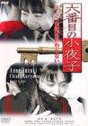 六番目の小夜子 第三集 [DVD]