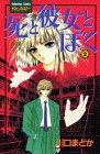 死と彼女とぼく (2) (講談社コミックスフレンド (343巻))