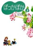 ぽっかぽか 5 (コミックス)の詳細を見る