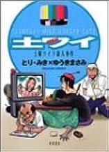 新装版 土曜ワイド殺人事件 (ドラゴンコミックス)