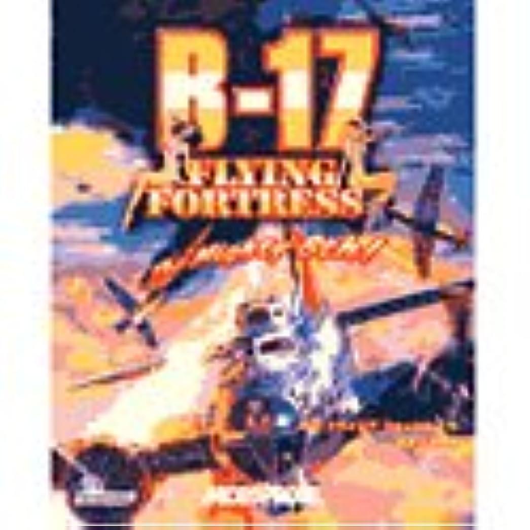 回答アニメーション放棄するB-17 フライングフォートレス 完全日本語版