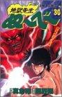 地獄先生ぬーべー 30 (ジャンプコミックス)